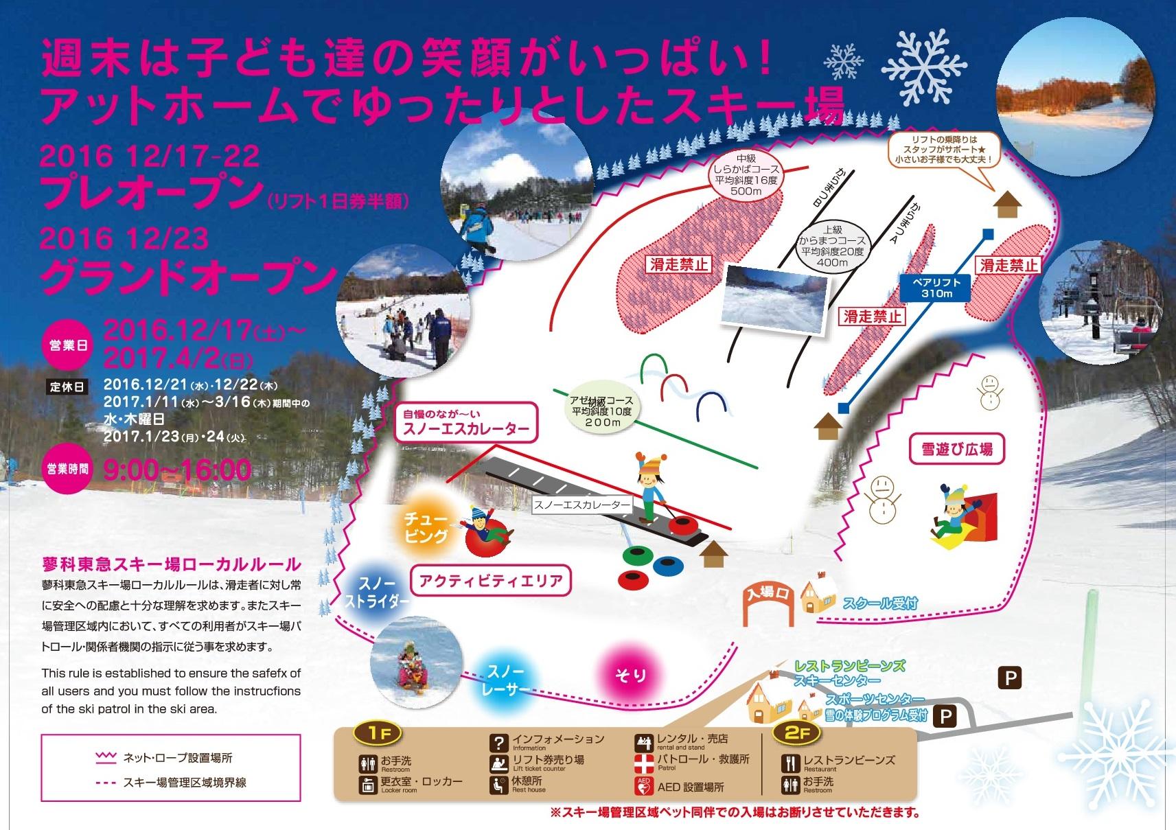 Tateshina Tokyu Ski Resort