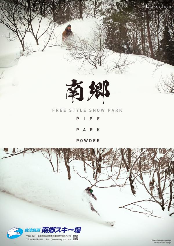 Aizu Kogen Nango Ski Area