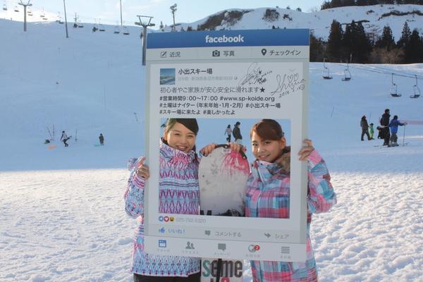 Koide Ski Area